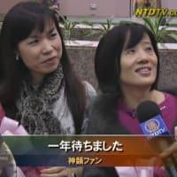 神韻芸術団台湾入り 2013アジアツアースタート