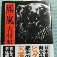 確実に悪夢の素です>「羆嵐」吉村昭