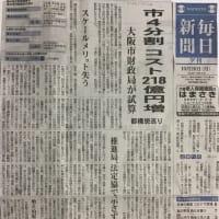 大阪市廃止でコスト増への市の見解