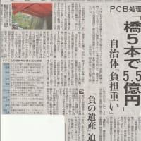 日本列島の山河に不法に隠蔽されているPCBの猛毒は地下水にしみこんで浄水場や河川、海まで汚染している!!
