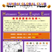 10月20日(日)小1~中3対象Halloween イベント募集開始!