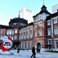 東京の記憶・・・(3)東京駅丸の内本屋