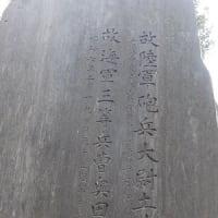 137 文京区の石碑-23-森鴎外詩碑(千駄木1-23-4)他