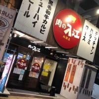 久々に外で焼肉! @ 肉の入江(神戸 元町)
