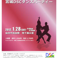DSCダンスパーティー