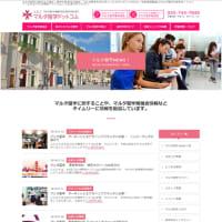 S.H.C.マルタ留学ドットコム ブログ移転のお知らせ