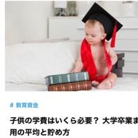 【執筆記事アップ】 (マネープラザONLINE)子供の学費はいくら必要? 大学卒業までの費用の平均と貯め方