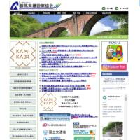 (一社)群馬県建設業協会ホームページアクセスカウンター100万回達成