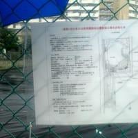 旧小名木川保育園跡地公園新設工事