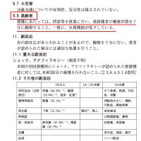 シンコロワクチン(5)