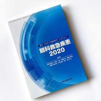 医学雑誌デザイン『眼科救急疾患2020』