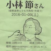 小林節さん鎌倉講演会 1月9日(土)きららホール開場18時30分