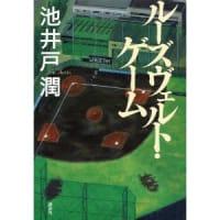 ルーズヴェルト・ゲーム/池井戸潤
