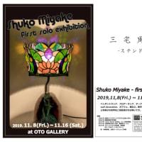 三宅周子-Shuko Miyake- first solo exhibition-2019, 11,8(Fri.)〜11,16(Sat.) 11:00~18:00 日曜休み (最終日17:00まで)