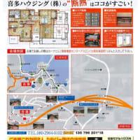 リフォーム 完成見学会 七尾市高田町