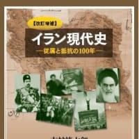 来月4月の新刊は、 吉村慎太郎さん(広島大学)著『改訂増補 イラン現代史』