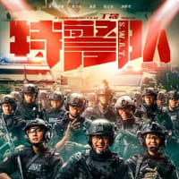 「S.W.A.T.」、中国版、特警隊!