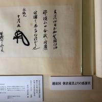 No,2311『金沢』