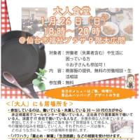 1月26日 第10回「大人食堂」開催のお知らせ(無料相談会も実施)