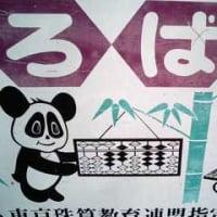 まちかどパンダ vol.10 そろばん塾のパンダ