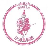 名鉄 三河鳥羽駅