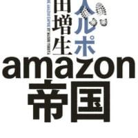 「潜入ルポ Amazon帝国」おそろしや横田増生、、、小学館と