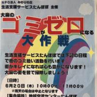 本日!みのりの丘ゴミがゼロになる大作戦開催!