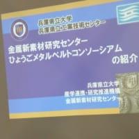 【神戸市須磨区から発信】兵庫県立大学金属新素材研究センターを視察しました。