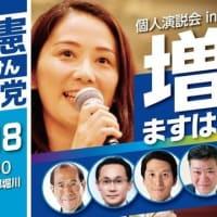 京都市長の炎上の火元は落選した立憲民主党の候補者への応援演説。やっぱ、リベラル派はクズだな。