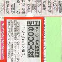 テレ朝が読み飛ばし? JAL労組の情報漏洩問題