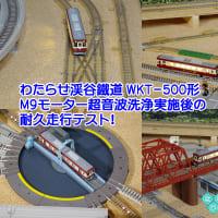 ◆鉄道模型、わたらせ渓谷鐵道 WKT-500形M9モーター超音波洗浄実施後の耐久走行テスト!
