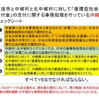 【保存版】平成時代における中城村・北中城村エリアの「ごみ処理事業」に対する沖縄県の15の大罪