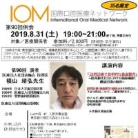 IOM例会横山先生ご講演