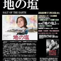 「地の塩」か労働運動...映画みる お誕生日だ霜月三日