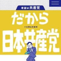 比例は日本共産党②