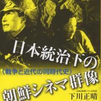 下川正晴氏の『日本統治下の朝鮮シネマ群像』
