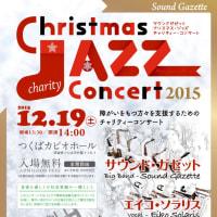クリスマスジャズコンサート2015のお知らせ