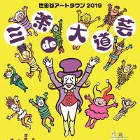世田谷アートタウン2019 三茶de大道芸