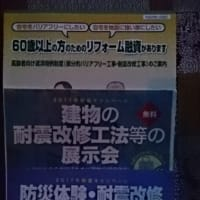 これだけは知っておきたい我が家の耐震化」-東京都-