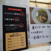 塩麺屋いただきへ行きたくて~(*゚▽゚)ノ