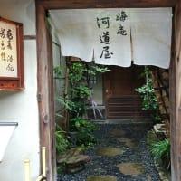 京町屋 中京(19)平野とうふ、朝日堂、河道屋、茶道美術大森、鳥居家、涼風、梅*・岡*家