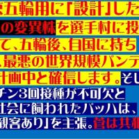 菅偽首相が『東京五輪は中止しない。』と発言。当たり前です!