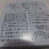 ★ペリカン石鹸 ノーファンデソープ★