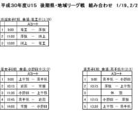 後期リーグ戦の組み合わせ(1/19,2/2)