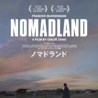 フランシス「ノマドランド」の旅なのさ クロエ監督えがく路上と