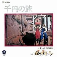 胸キュン千円の旅とルーツ・オブ・ニューミュージック