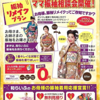 振袖 夏フェス KimonoWalker全国ツアー発表会in江別