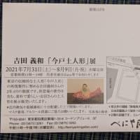 おしらせ「吉田義和 今戸土人形展」(べにや民藝店)