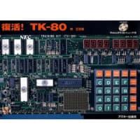 復活!TK‐80か大人の科学の4ビットか・・・
