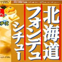 北海道フォンデュシチュー〜RSP73